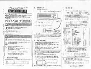 techtom_manual.jpg (162325 bytes)