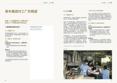 Kingfisher Asia Factories Handbook in Chinese