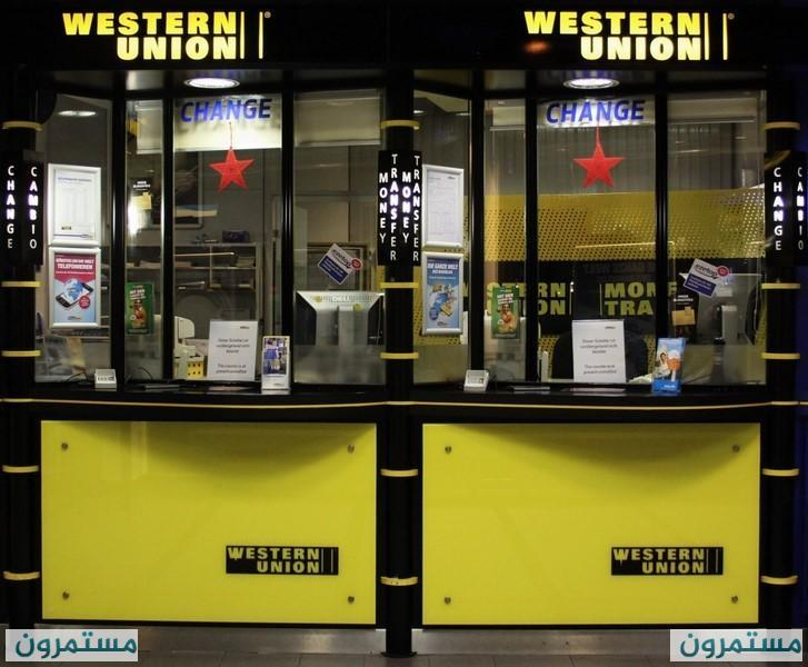 """كيف تحول الأموال عن طريق """"Western""""ويسترن يونيون"""