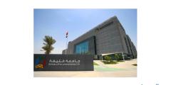 جامعة خليفة المنح الشاملة في أبو ظبي لطلاب الطب
