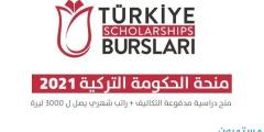 بدء التسجيل للمنحة التركية 2021 / 2022 (مرفق طريقة التسجيل)