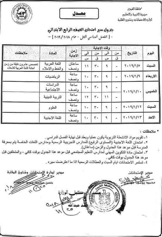جدول امتحانات الصف الرابع الابتدائي الترم الاول 2019 محافظة الفيوم