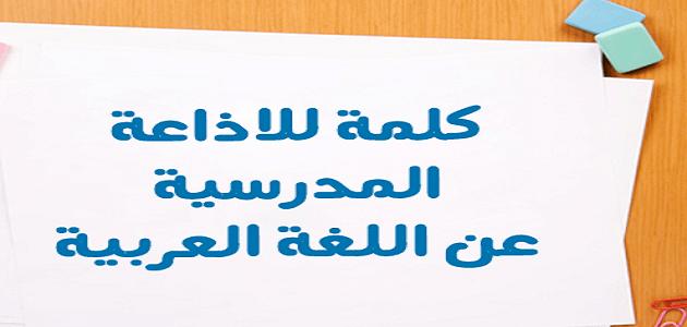 اذاعة مدرسية عن اللغة العربية كاملة وجديدة ملزمتي