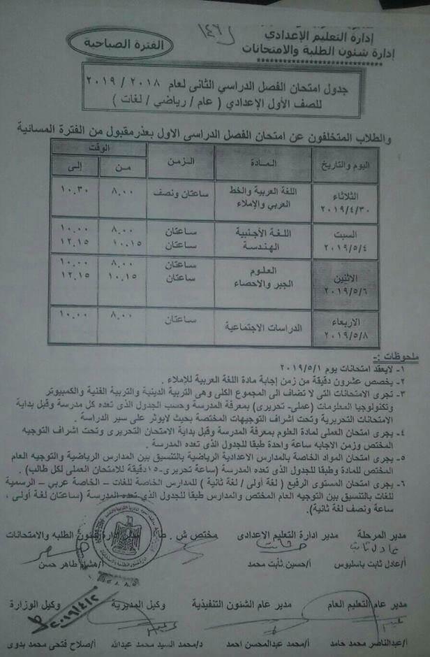 جدول امتحانات الصف الاول الاعدادي الترم الثاني 2019 محافظة أسيوط