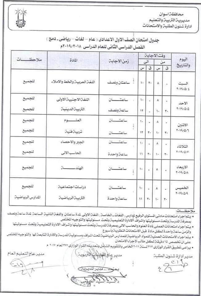جدول امتحانات الصف الاول الاعدادي الترم الثاني 2019 محافظة اسوان
