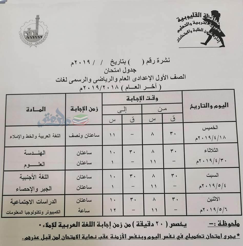 جدول امتحانات الصف الاول الاعدادي الترم الثاني 2019 محافظة القليوبية