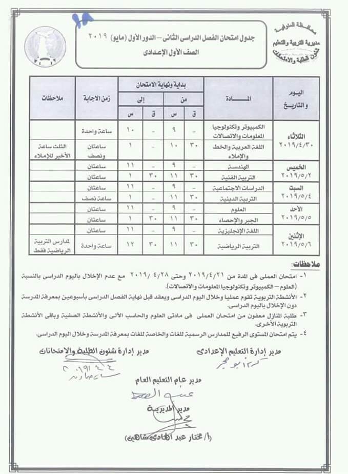 جدول امتحانات الصف الاول الاعدادي الترم الثاني 2019 محافظة المنوفية