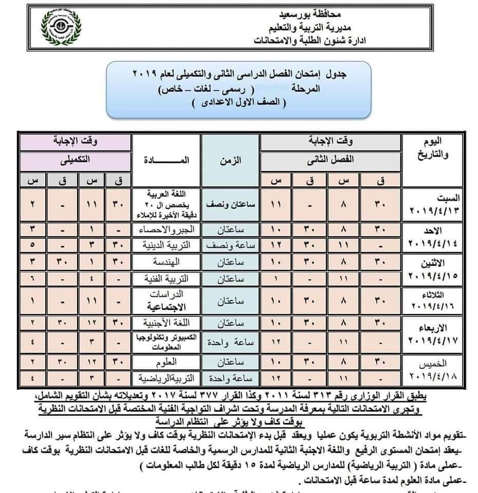 جدول امتحانات الصف الاول الاعدادي الترم الثاني 2019 محافظة بورسعيد