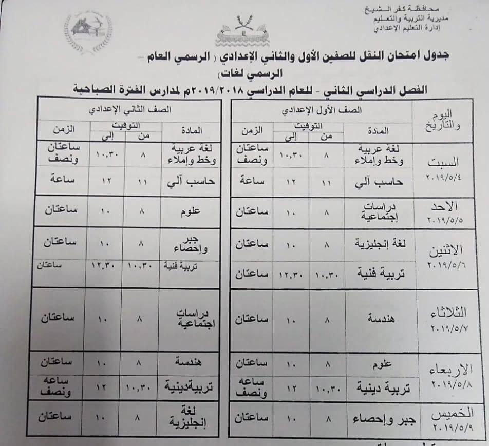 جدول امتحانات الصف الاول والثاني الاعدادي الترم الثاني 2019 محافظة كفر الشيخ