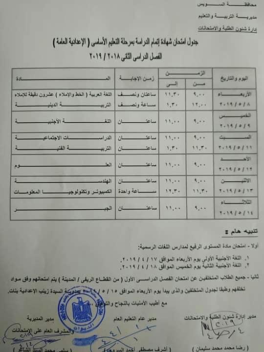 جدول امتحانات الصف الثالث الاعدادي الترم الثاني 2019 محافظة السويس