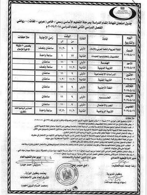 جدول امتحانات الصف الثالث الاعدادي الترم الثاني 2019 محافظة بني سويف