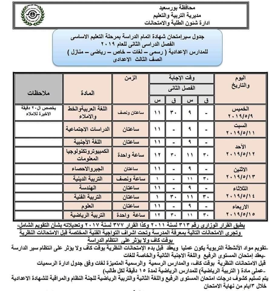 جدول امتحانات الصف الثالث الاعدادي الترم الثاني 2019 محافظة بورسعيد