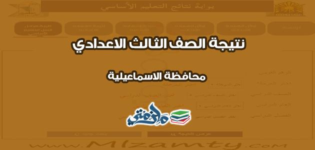 نتيجة الشهادة الاعدادية محافظة الاسماعيلية 2019 برقم الجلوس