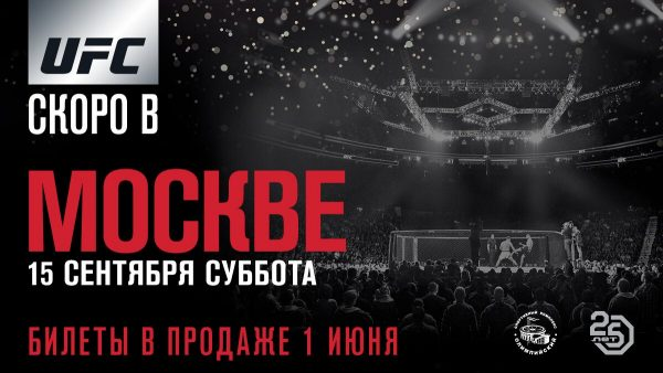 UFC announces debut event in Moscow