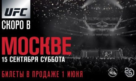 UFC to debut in Russia this September
