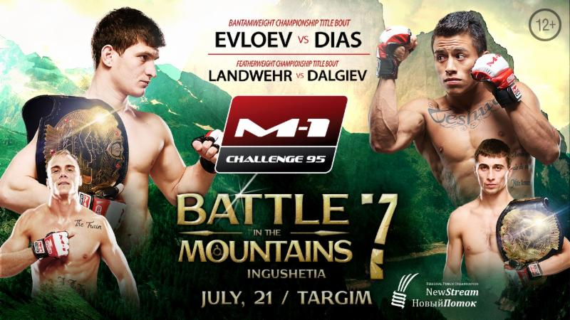 M-1 Challenge 95 Official Weights