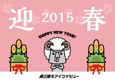 2015年 新年のご挨拶っチョ!