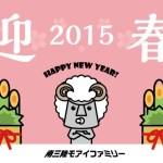 2015迎春