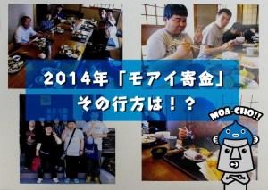 2014年度「南三陸モアイ寄金」その行方は!?┃━┏┃