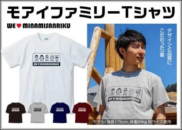【モアイファミリーTシャツ】お洒落でカワイイロゴ&高品質・耐久性抜群!5.6オンス