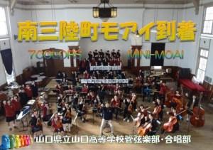 山口県立高等学校 管弦学部・合唱部