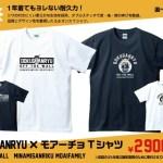 独眼竜×モアーチョTシャツ