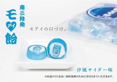 【お菓子】キモカワ珍味 『モアイ飴 汐風サイダー』 ~モアイの口づけ~