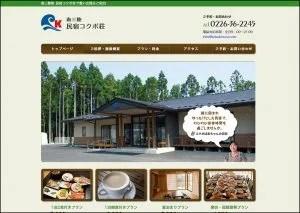 南三陸-民宿コクボ荘-公式ホームページ