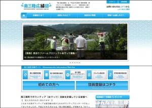 南三陸応縁団公式ホームページ
