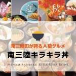 南三陸キラキラ丼_アイキャッチ画像