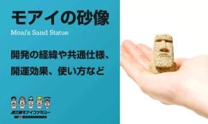 「モアイの砂像」-開発の経緯や共通仕様、開運効果、使い方など