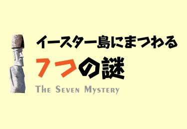 名前からしてミステリー!?イースター島にまつわる7つの謎