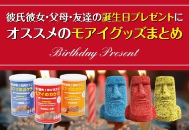 【まとめ】誕生日にオススメのモアイグッズ集