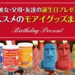 誕生日プレゼントにオススメのモアイグッズまとめ