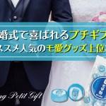 結婚式のプチギフト3選