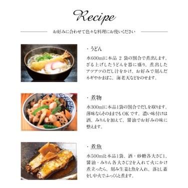 「人は登米のだし」レシピ1
