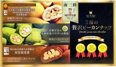 「モアイの涙」3種の贅沢ピーカンナッツチョコレートがお買い求めやすくなりました