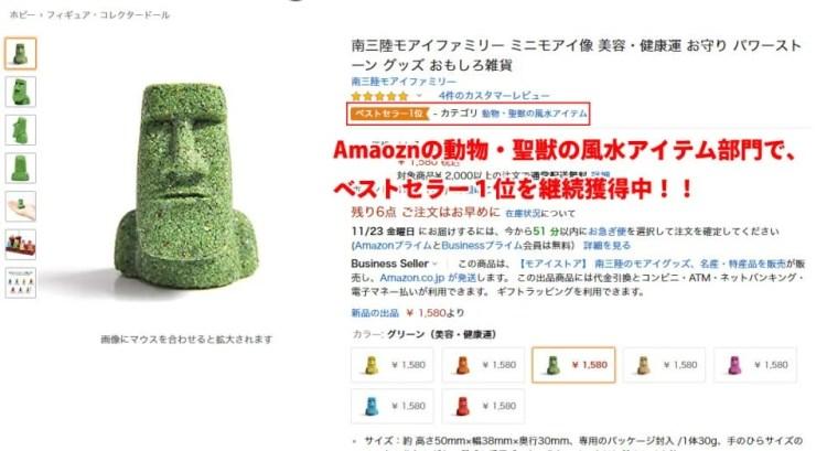 Amazonベストセラー1位獲得