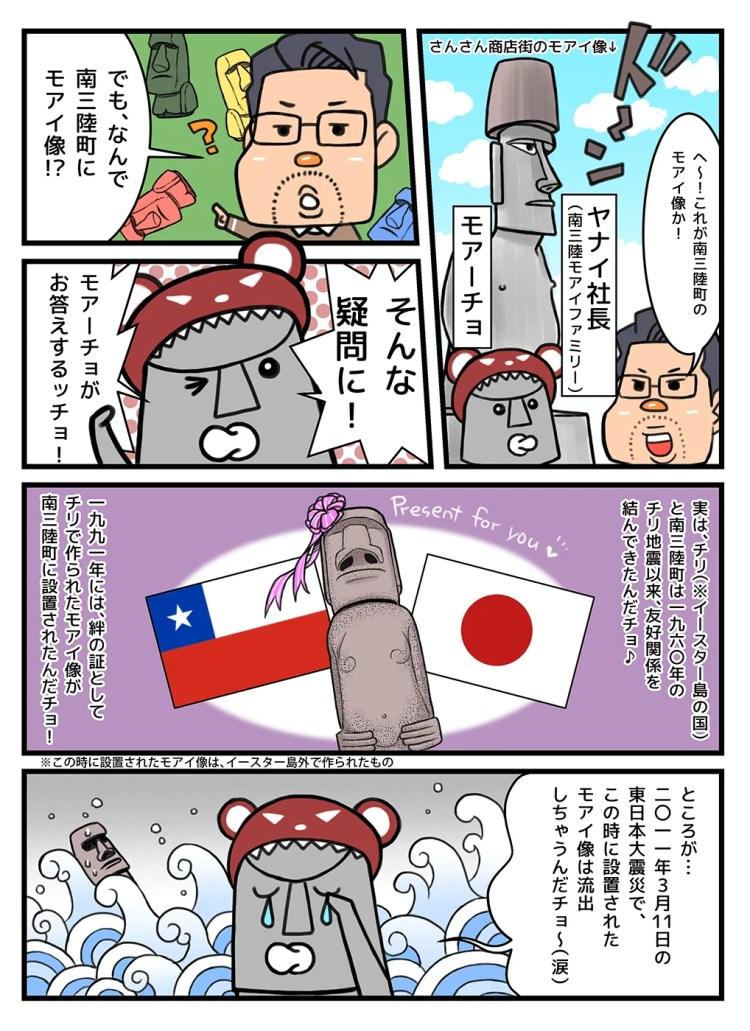 漫画:南三陸町とモアイ像の関わり ページ1