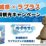 宮城県×ラプラス-共同観光キャンペーン