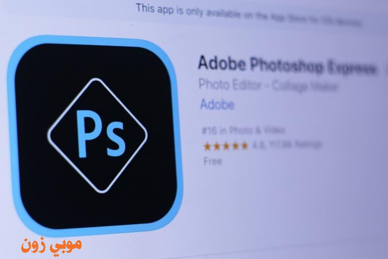 تحميل تطبيق فوتوشوب Adobe Photoshop Express موبي زون