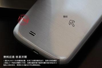 Galaxy S4 leak (6)
