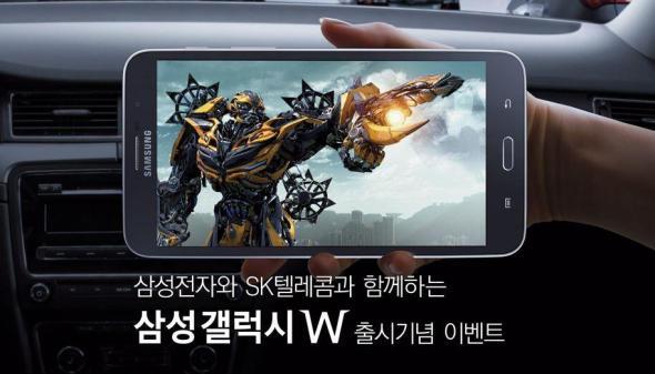 Samsung Galaxy W Breit