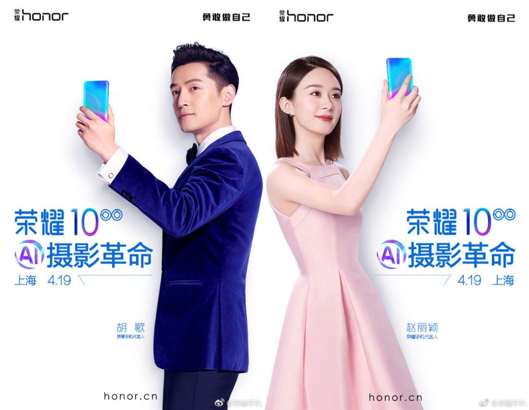 Honor 10 Invite April 19