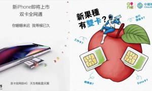Iphone China Dual Sim