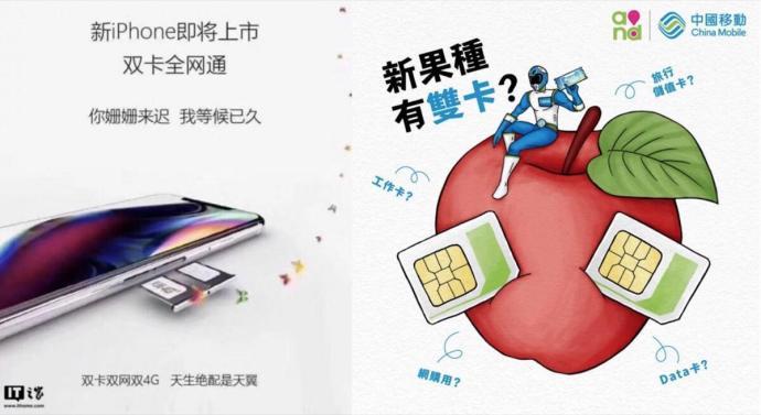 Iphone China Dual Sim