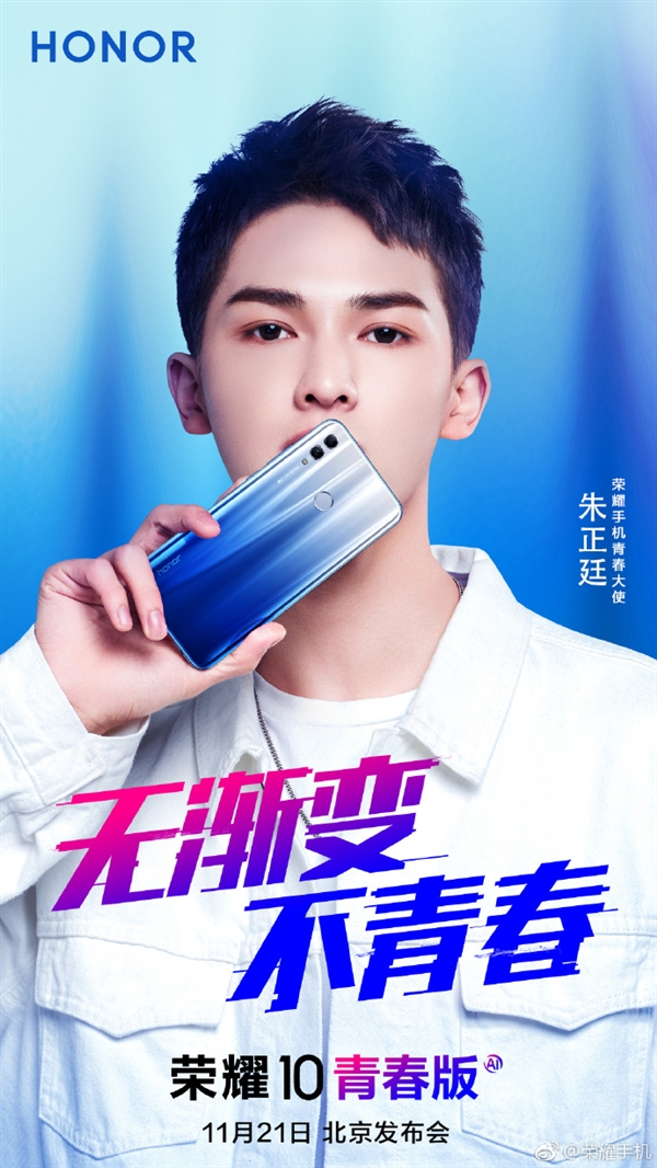 Honor 10 Lite Poster