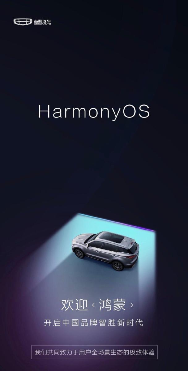 Geely Harmonyos