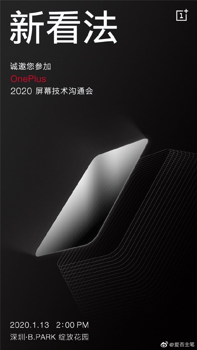 Oneplus Display 2020 Event