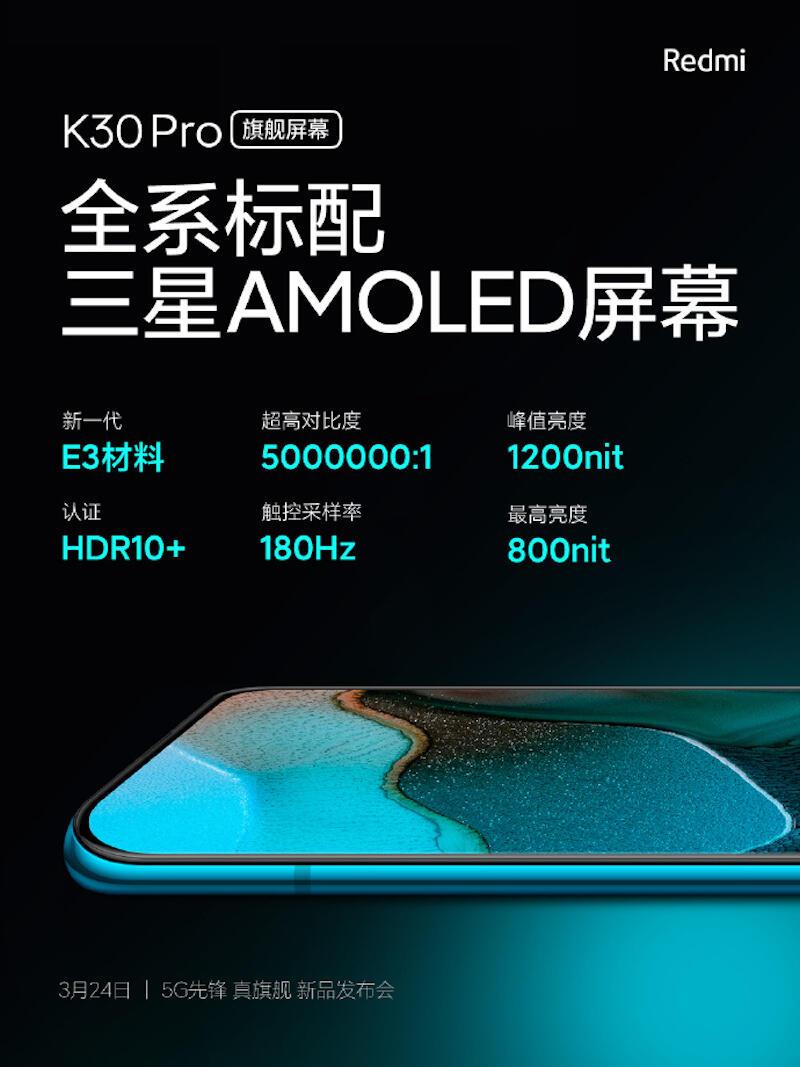 Redmi K30 Pro Weibo4